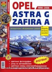 Автокнигакнига  к Opel Astra g/ Zafira a 1998 -2006гг..